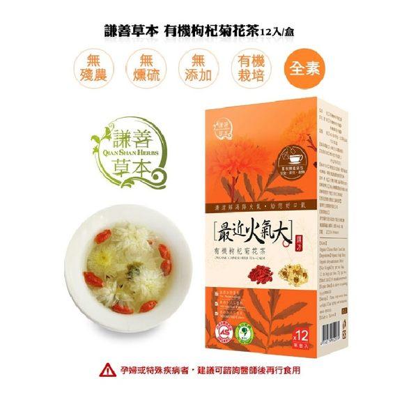 【米森】【謙善草本】有機枸杞菊花茶(12包/盒)