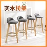 實木吧台椅子靠背吧台凳現代簡約前台酒吧椅家用北歐復古高腳凳子 LX 夏季上新