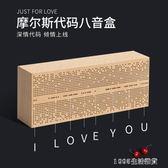 音樂盒木質中秋節禮品女友浪漫創意生日禮物摩爾斯八音盒 1995生活雜貨