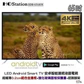 【免運費+安裝】HOStation 台製 65吋 4K HDR 無線連網智慧型 電視/ SDB-65A858