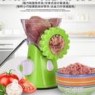 灌腸機-手動絞肉機灌腸機家用多功能手搖絞肉機灌香腸機灌臘腸餃子餡扁食 3C優購HM