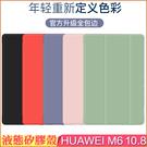 HUAWEI MediaPad M6 10.8 LTE 平板保護套 液態矽膠殼 華為 SCM-AL09 W09  保護殼 支架 平板皮套 保護套