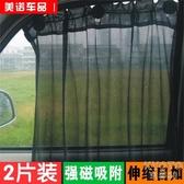 汽車遮陽擋車用吸盤式遮陽簾車窗防曬隔熱側擋 側窗遮光網紗掛簾 京都3C YJT