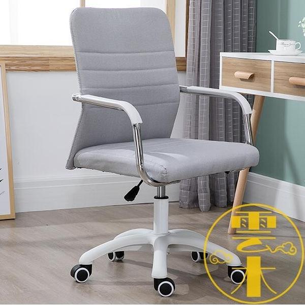 電腦椅家用辦公椅升降轉椅會議椅懶人靠背椅子【雲木雜貨】
