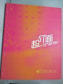 【書寶二手書T1/藝術_PEO】第三屆台北數位藝術節 : 超介面. 2008