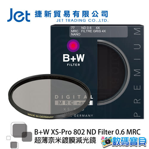 B+W XS-Pro 802 ND MRC 46mm nano (ND4 減兩格) 超薄奈米鍍膜減光鏡 (捷新公司貨) 高硬度 奈米 nano