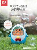 抖音同款企鵝泡泡機兒童全自動電動吐吹泡泡槍棒浴室寶寶洗澡玩具 童趣