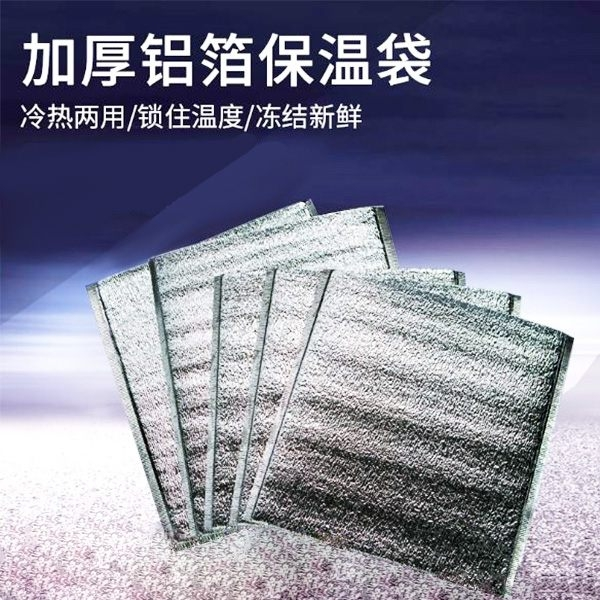 18*20cm 鋁箔保溫袋/加厚冰袋/食品保鮮袋/冷藏外賣保溫袋 3元