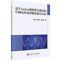 簡體書-十日到貨 R3Y【基於overlay頻譜共用模式的認知無線電傳輸機制與方法】 9787030491282 科