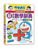 哆啦A夢數學百寶袋(2):超實用數學辭典【4~6年級版】