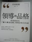 【書寶二手書T1/財經企管_LPA】領導的品格-給想要成為讓人願意追隨領導者的51句話_岩田松雄