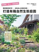 (二手書)打造有機自然生態庭園:種樹種菜種花草,孩子和寵物都能放心玩耍!