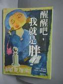 【書寶二手書T1/翻譯小說_MNF】醒醒吧,我就是胖_凱曼芮‧曼罕