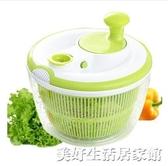 家用多功能蔬菜甩干機脫水器沙拉脫水機洗菜神器廚房大號手動懶人ATF 美好生活