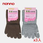 NON-NO素色五趾襪(22~26cm)*3雙組【愛買】