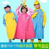 兒童雨衣 男童女童小學生上學加大寬加厚小孩帶書包位 BF18861『寶貝兒童裝』