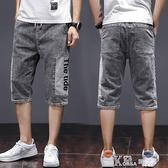 七分褲 夏季七分牛仔褲男韓版潮流鬆緊腰寬鬆哈倫束腳7分短褲潮牌超薄款