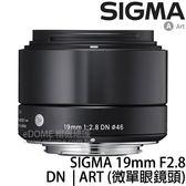 SIGMA 19mm F2.8 DN ART 黑 黑色 (24期0利率 免運 恆伸公司貨三年保固) 微單眼鏡頭 適用 SONY E-MOUNT NEX 接環