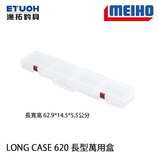 漁拓釣具 明邦 LONG CASE 620 透明 [工具盒]