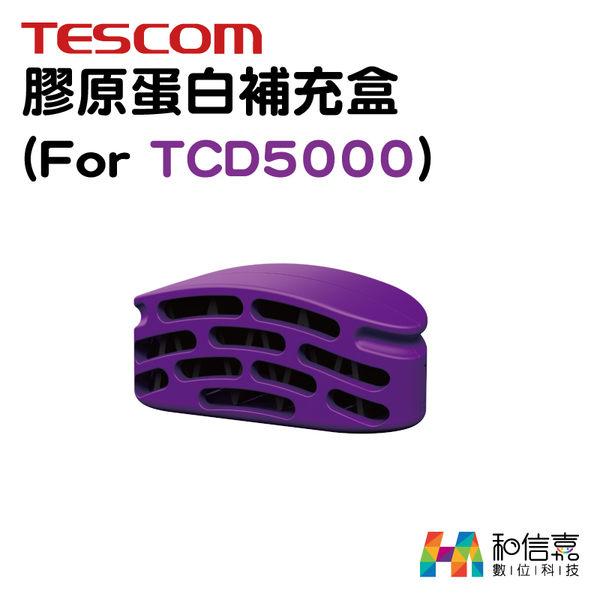 【和信嘉】TESCOM TCD5000專用 膠原蛋白補充盒 CPN膠原蛋白 群光公司貨