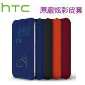【原廠皮套】HTC   One E9+  原廠炫彩顯示皮套