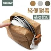 數據線收納包ACECOAT數碼配件收納包數據線耳機雜物包移動硬盤保護套華為蘋果 玩趣3C