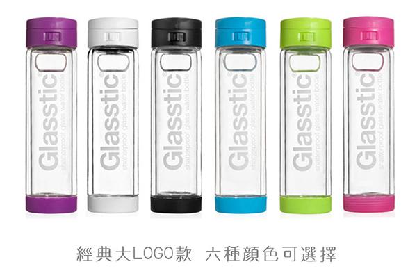 【成雙成對優惠】Glasstic │ 安全防護玻璃水瓶 經典款 470ml  (一次買兩支享優惠)