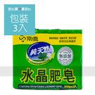 【南僑】水晶肥皂200g,3塊/封,天然...
