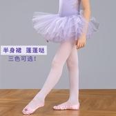 兒童舞蹈服女白色半身裙松緊網紗雪紡蓬蓬裙女童紗裙芭蕾舞練功服 亞斯藍生活館
