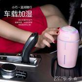 淨化器  車載空氣凈化器噴霧汽車車用香薰車內消除除異味跑馬燈車載加濕器 卡卡西
