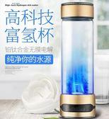 水素杯 日本富氫水杯水素水杯水素杯充電便攜式高濃度養生玻璃水杯子 莎拉嘿幼