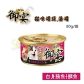 《御宴》貓咪湯罐/罐頭 (白身鮪魚+紅鯛)80g