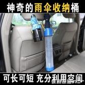 車用防水可伸縮雨傘桶 汽車雨傘收納桶 車載懸掛式雨傘套 雨傘袋  依夏嚴選