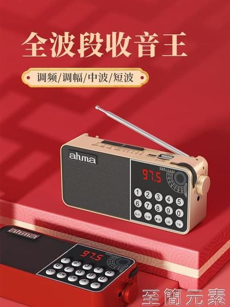 收音機 收音機老人專用新款便攜式充電半導體大全電臺全波段廣播老式fm衛星老年人插 至簡元素