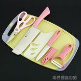 不銹鋼六件套嬰兒工具套裝水果刀砧板 易樂購生活館