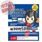 2月到貨【中文版】 PS4 CYBER Save Editor 存檔修改器 金手指【1人登錄 單人授權版】台中星光電玩