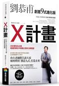 (二手書)X計畫:打造人生黃金交叉線的轉機與關鍵