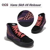 Vans Sk8-Hi Reissue 扭曲水波紋 黑 紫 橘紅 男鞋 女鞋 休閒鞋 【ACS】 VN0A4U3D23Z