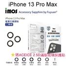 新色-真燒鈦 送滿版玻璃【iMos】藍寶石鏡頭保護貼 三鏡頭 鏡頭貼 iPhone 13 Pro Max (6.7吋)