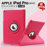 贈筆 Apple iPad Pro 2018 12.9 第三代 平板保護套  皮革荔枝紋 掀蓋支架 旋轉皮套