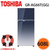 【TOSHIBA東芝】 608L -3°C微冷凍系列 雙門變頻電冰箱 GR-AG66T(GG) 送基本安裝+免運費
