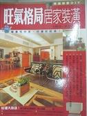 【書寶二手書T3/設計_DU3】旺氣格局居家裝潢_王明偉