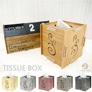 方型捲圓筒抽取式面紙衛生紙巾盒 DIY 雕花木質製雜物桌面筆筒收納盒 時尚設計師-米鹿家居