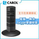 【CAROL】迷你桌上型收音麥克風 MDM-864 – 全方位音源接收、適用電腦/舞台/Skype會議收音