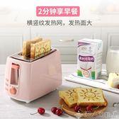 新品-麵包機烤面包機家用小早餐機全自動多士爐2片土吐司多功能宿舍小功率考 【时尚新品】