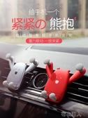 車載手機支架 車載手機架汽車卡扣式重力手機支駕車用車內車上支撐架導航支架 布衣潮人