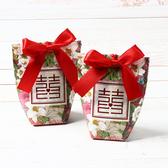 喜糖盒 喜糖盒結婚用品喜糖盒子20個/裝禮盒 莎拉嘿幼