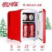可口可樂4L車載冰箱迷你小冰箱小型家用宿舍母乳冰箱便攜冷藏箱 名購居家 igo 220v