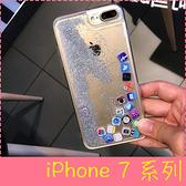 【萌萌噠】iPhone 7 / 7 Plus  創意趣味個性圖標 透明液體動態流沙保護殼 全包防摔軟邊 手機殼