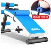 健仰臥板腹肌仰臥起坐板運動健身器材家用多功能收腹器啞鈴凳HRYC【快速出貨】